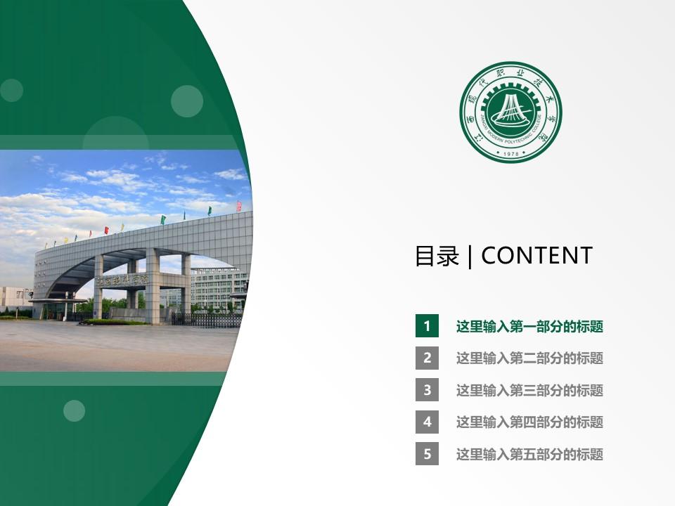 江西现代职业技术学院PPT模板下载_幻灯片预览图2