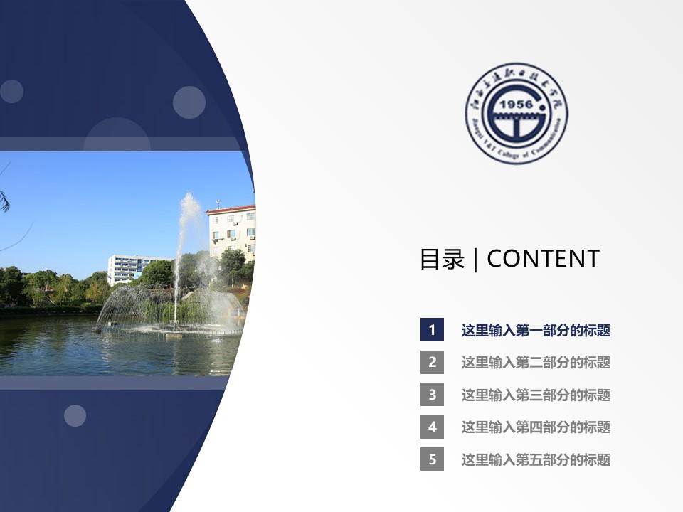 江西交通职业技术学院PPT模板下载_幻灯片预览图2