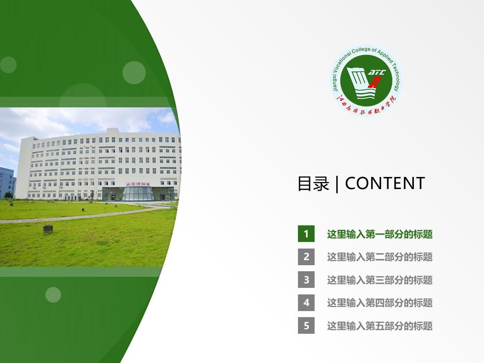 江西应用技术职业学院PPT模板下载_幻灯片预览图2