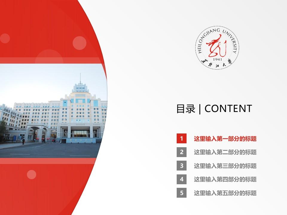 黑龙江大学PPT模板下载_幻灯片预览图2