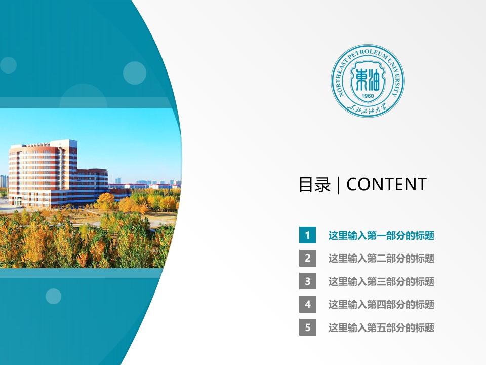 东北石油大学PPT模板下载_幻灯片预览图2