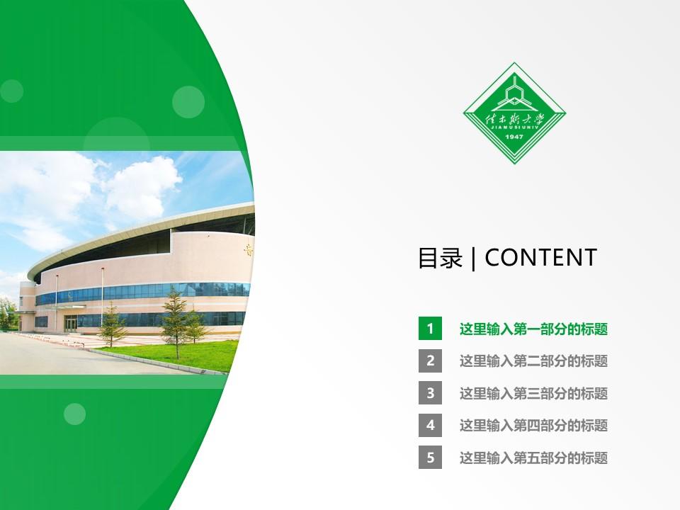 佳木斯大学PPT模板下载_幻灯片预览图2