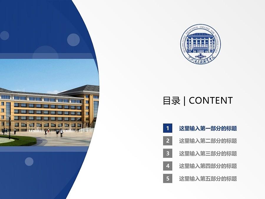 黑龙江民族职业学院PPT模板下载_幻灯片预览图2
