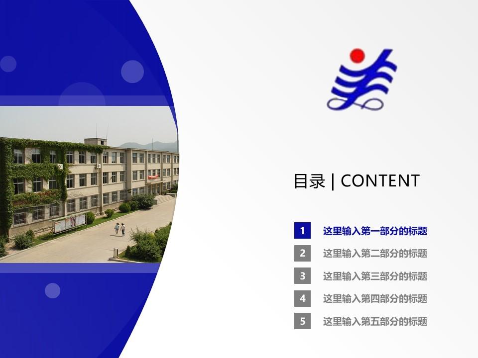 黑龙江三江美术职业学院PPT模板下载_幻灯片预览图2
