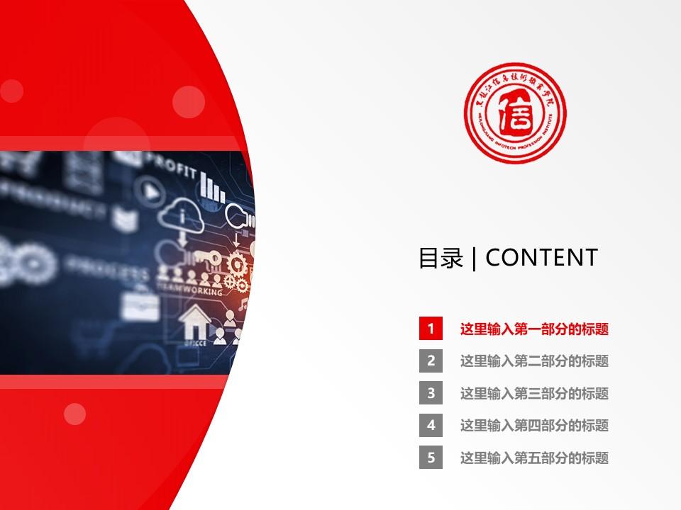 黑龙江信息技术职业学院PPT模板下载_幻灯片预览图2