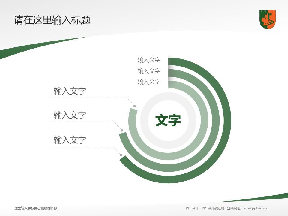 江西枫林涉外经贸职业学院PPT模板下载_幻灯片预览图5