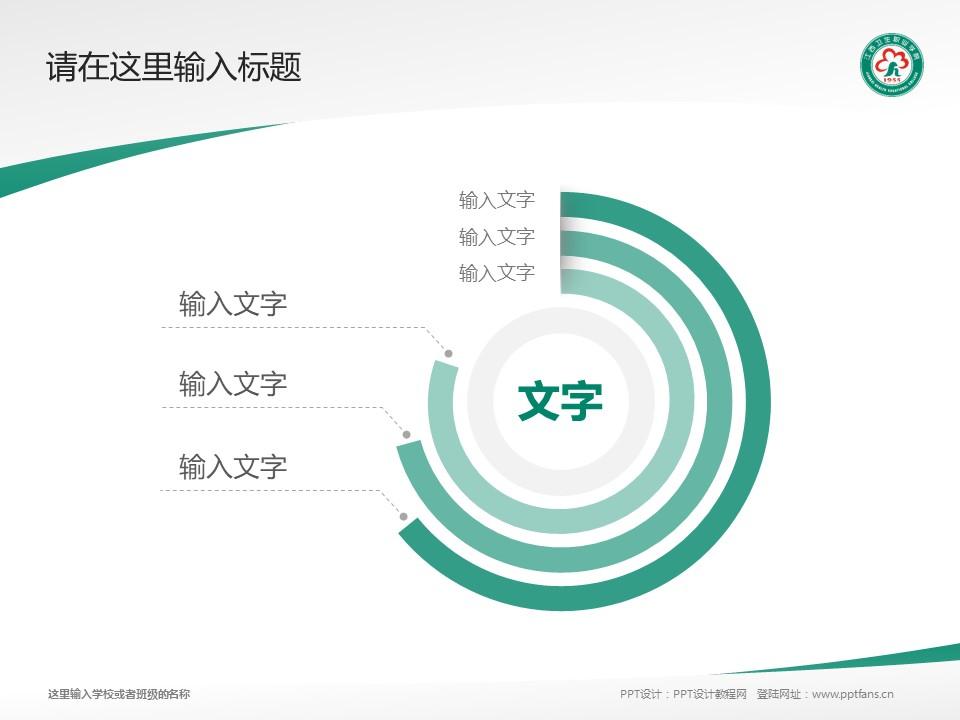 江西卫生职业学院PPT模板下载_幻灯片预览图5