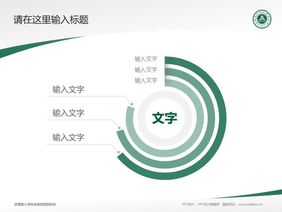 江西现代职业技术学院PPT模板下载_幻灯片预览图5
