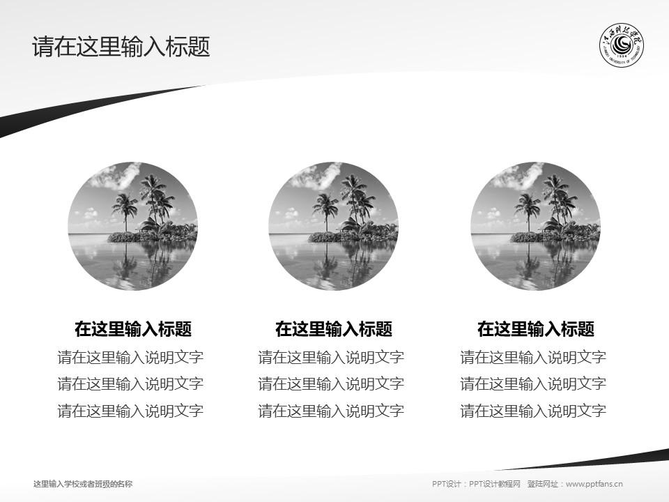 江西科技学院PPT模板下载_幻灯片预览图3