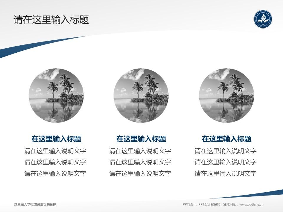 南昌师范学院PPT模板下载_幻灯片预览图3