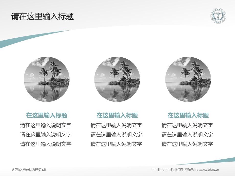 江西医学高等专科学校PPT模板下载_幻灯片预览图3