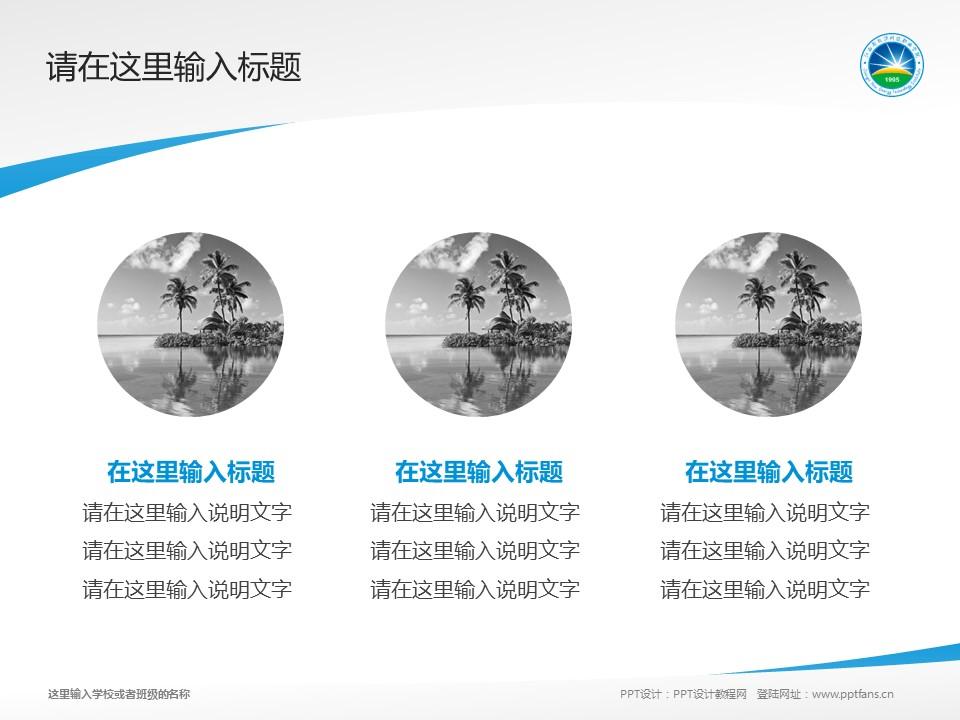 江西新能源科技职业学院PPT模板下载_幻灯片预览图3
