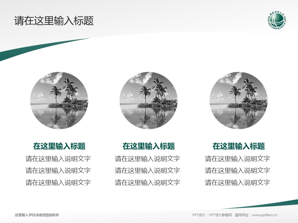 江西电力职业技术学院PPT模板下载_幻灯片预览图3
