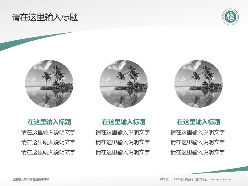 江西信息应用职业技术学院PPT模板下载_幻灯片预览图3