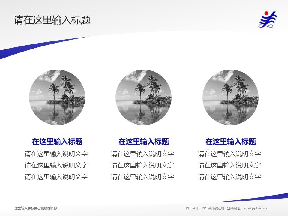 黑龙江三江美术职业学院PPT模板下载_幻灯片预览图3