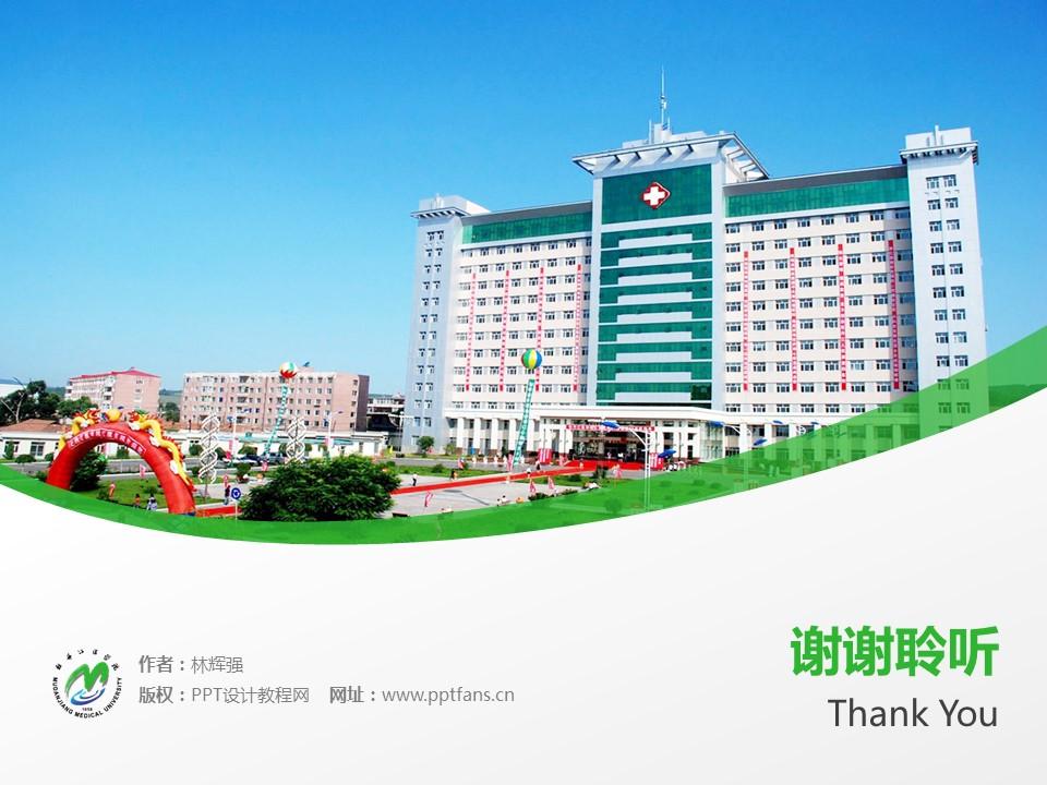 牡丹江医学院PPT模板下载_幻灯片预览图19
