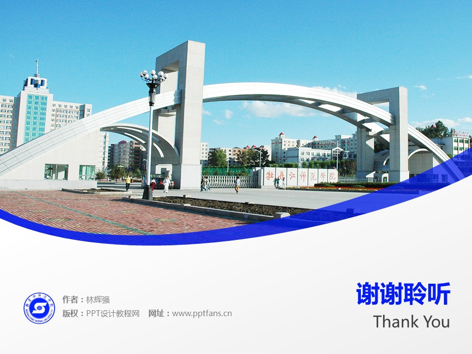 牡丹江师范学院PPT模板下载_幻灯片预览图19