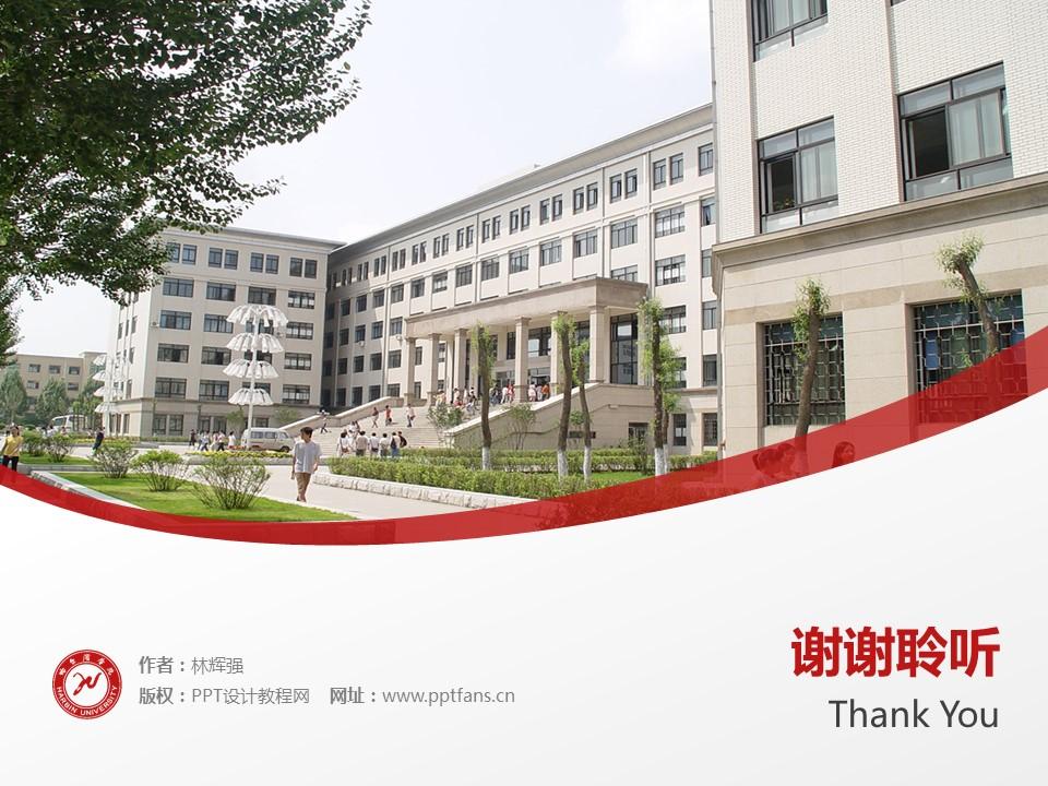 哈尔滨学院PPT模板下载_幻灯片预览图19