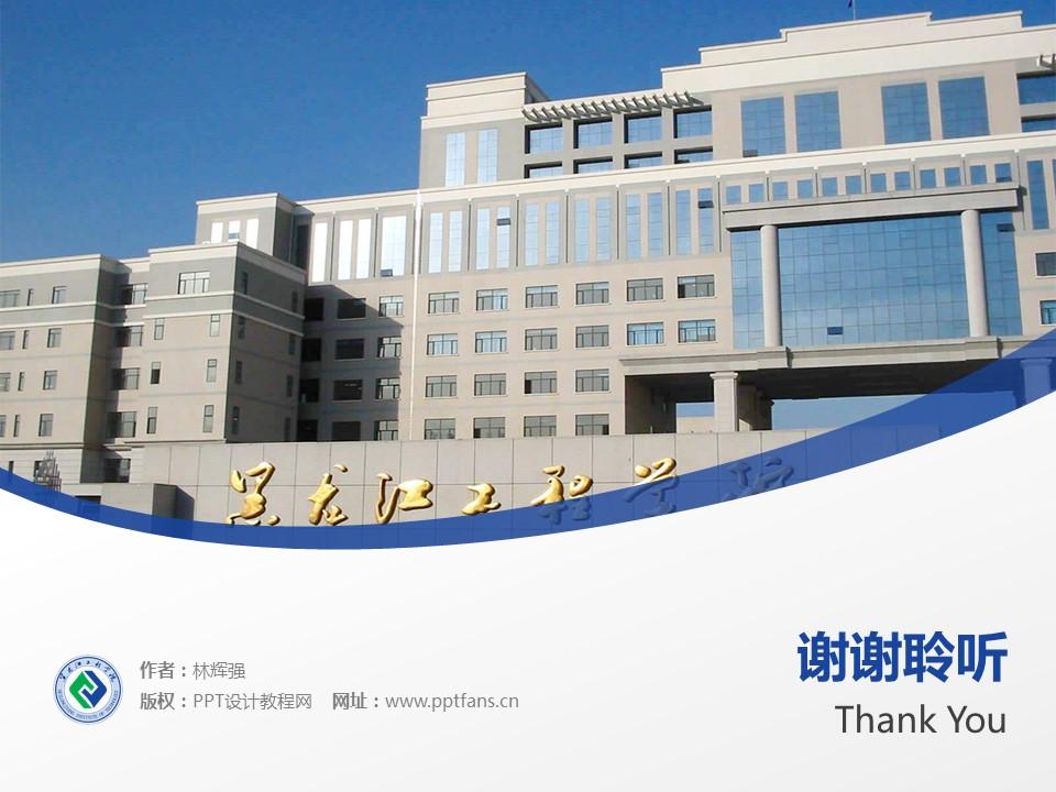 黑龙江工程学院PPT模板下载_幻灯片预览图19