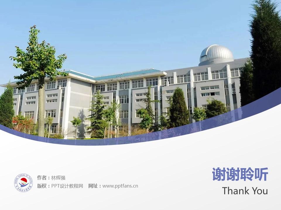 齐齐哈尔工程学院PPT模板下载_幻灯片预览图19