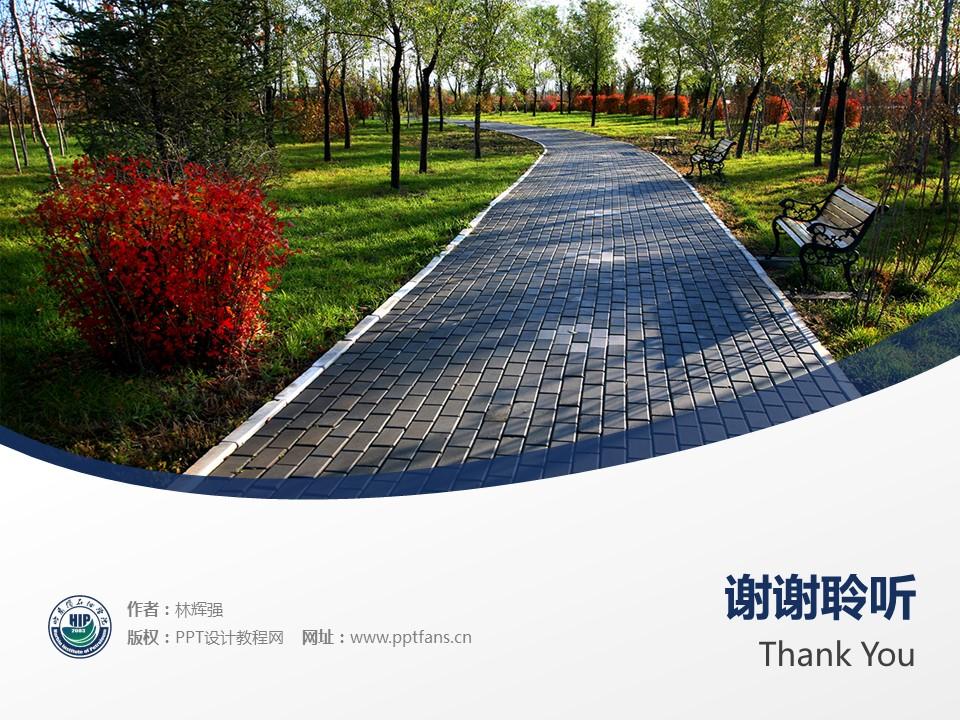 哈尔滨石油学院PPT模板下载_幻灯片预览图19