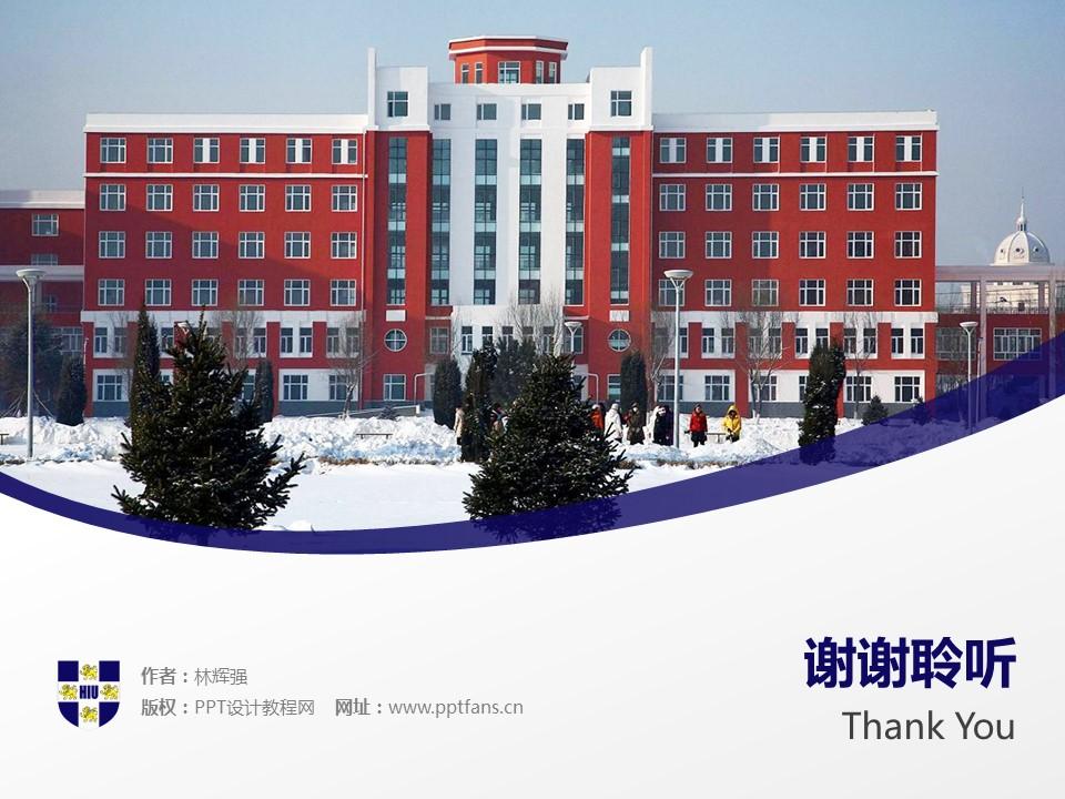 黑龙江外国语学院PPT模板下载_幻灯片预览图19