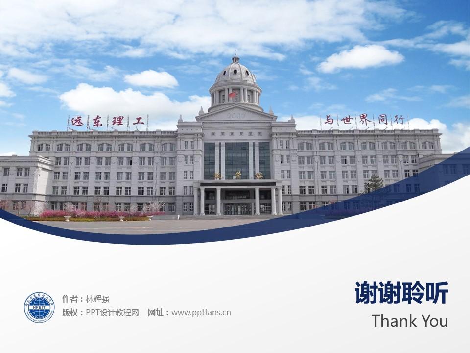 哈尔滨远东理工学院PPT模板下载_幻灯片预览图19
