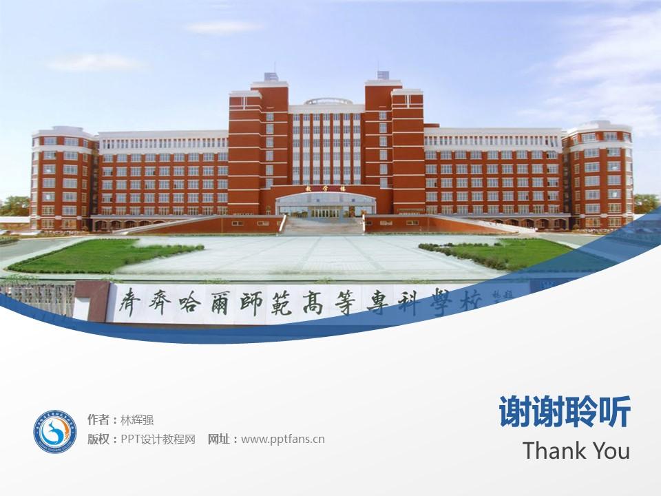 齐齐哈尔高等师范专科学校PPT模板下载_幻灯片预览图19