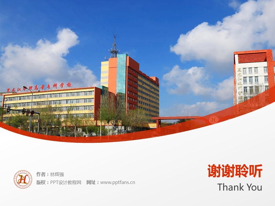 黑龙江护理高等专科学校PPT模板下载_幻灯片预览图19