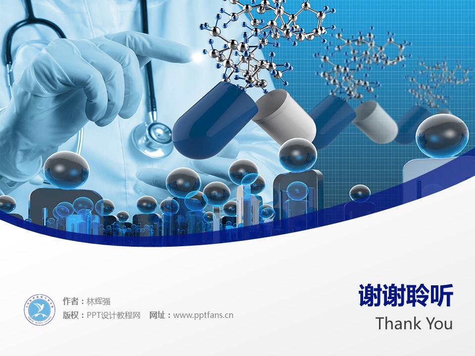 大庆医学高等专科学校PPT模板下载_幻灯片预览图19