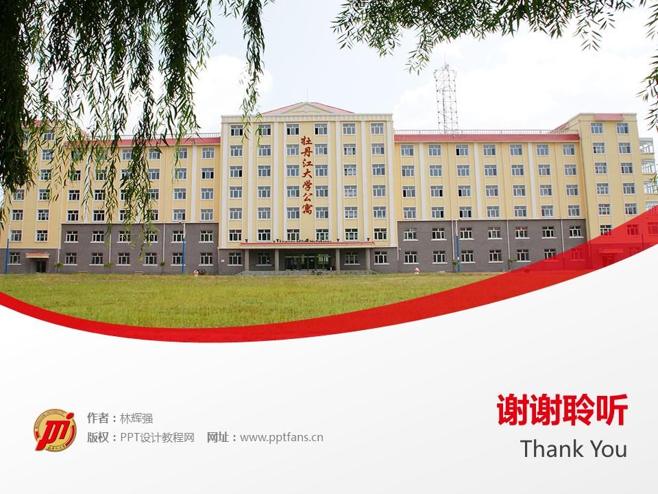 牡丹江大学PPT模板下载_幻灯片预览图19