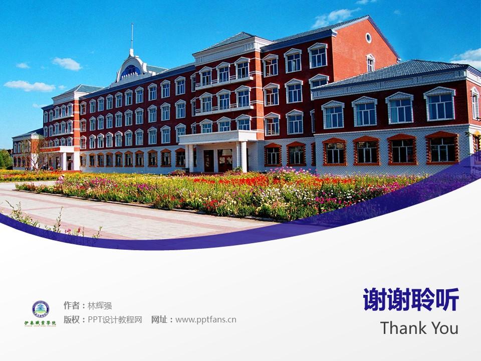 伊春职业学院PPT模板下载_幻灯片预览图19
