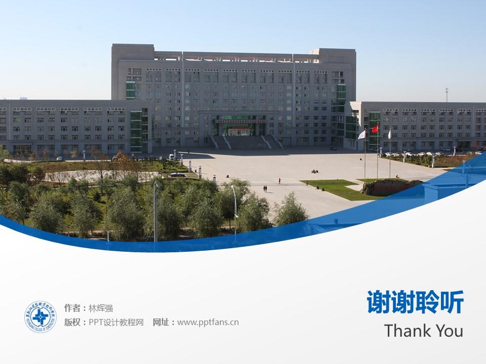 黑龙江建筑职业技术学院PPT模板下载_幻灯片预览图19