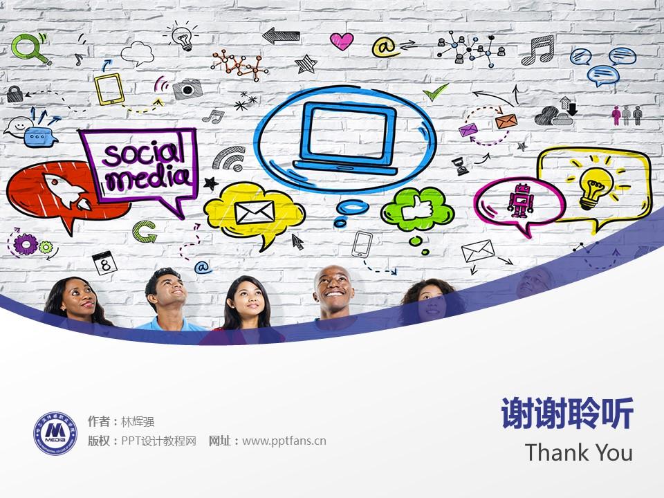 哈尔滨传媒职业学院PPT模板下载_幻灯片预览图19
