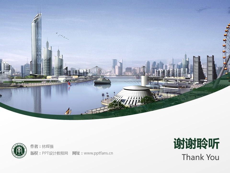 哈尔滨城市职业学院PPT模板下载_幻灯片预览图18