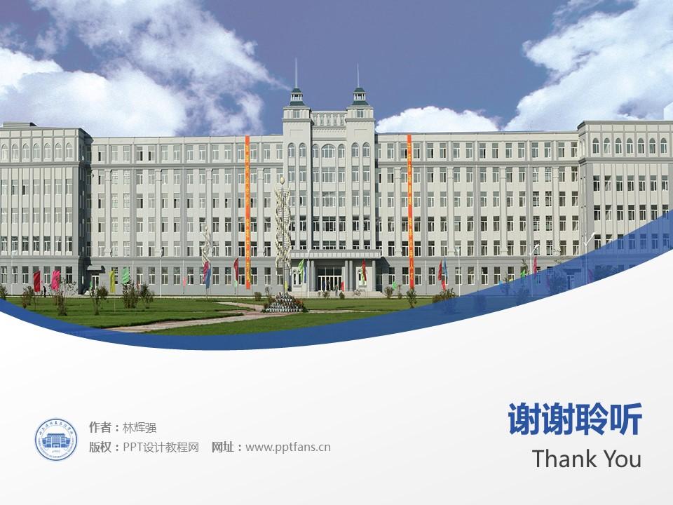 哈尔滨信息工程学院PPT模板下载_幻灯片预览图19