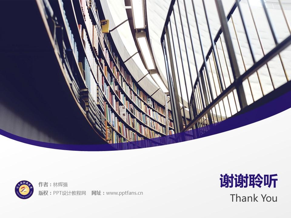 佳木斯职业学院PPT模板下载_幻灯片预览图18
