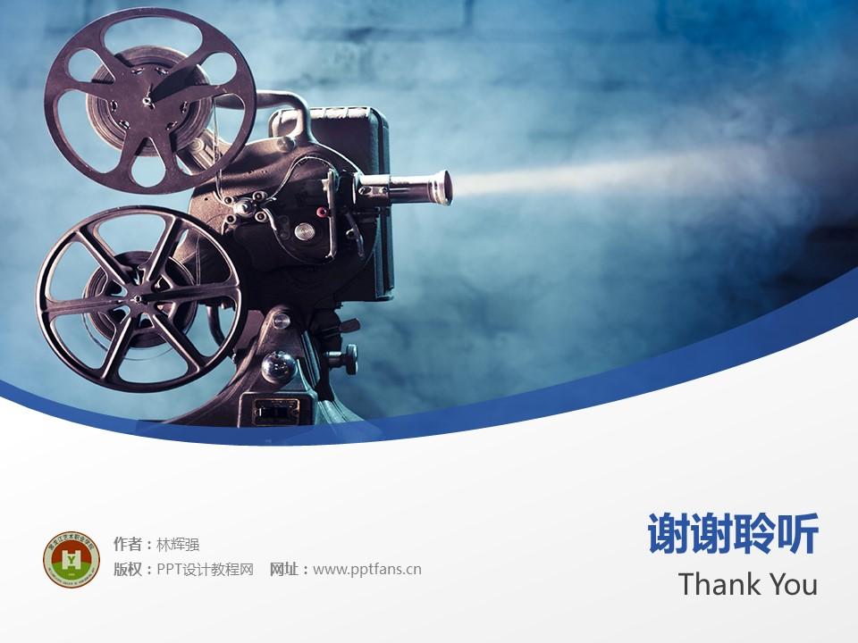 黑龙江艺术职业学院PPT模板下载_幻灯片预览图19