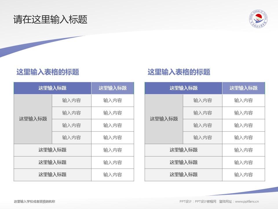 齐齐哈尔工程学院PPT模板下载_幻灯片预览图18