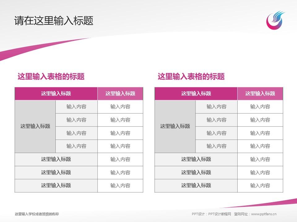 哈尔滨广厦学院PPT模板下载_幻灯片预览图18