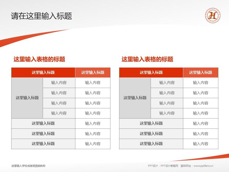 黑龙江护理高等专科学校PPT模板下载_幻灯片预览图18