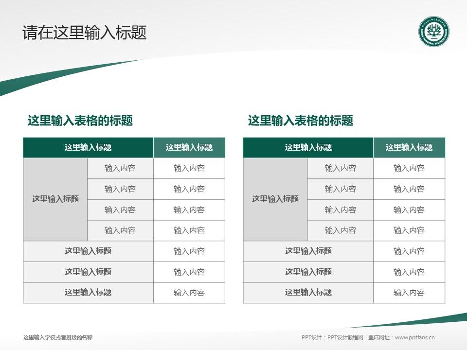 哈尔滨幼儿师范高等专科学校PPT模板下载_幻灯片预览图18