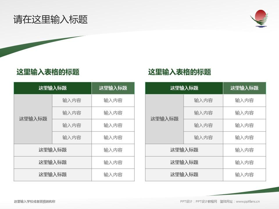 鹤岗师范高等专科学校PPT模板下载_幻灯片预览图18