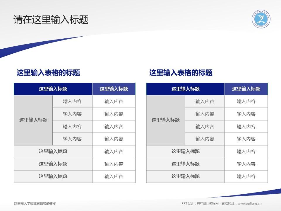 大庆医学高等专科学校PPT模板下载_幻灯片预览图18