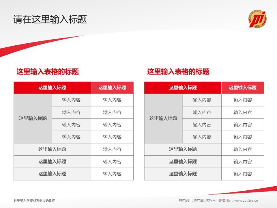 牡丹江大学PPT模板下载_幻灯片预览图18