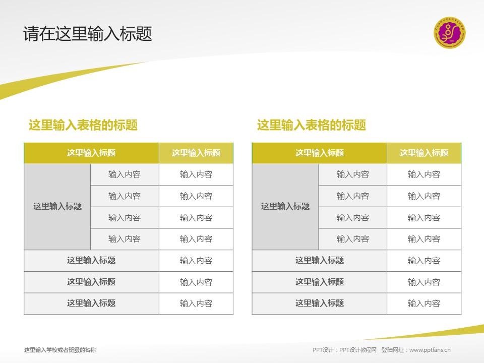 黑龙江幼儿师范高等专科学校PPT模板下载_幻灯片预览图18