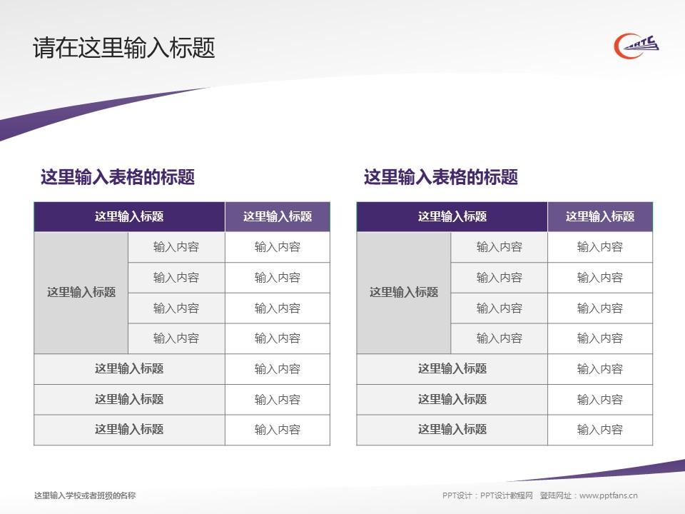 哈尔滨铁道职业技术学院PPT模板下载_幻灯片预览图18