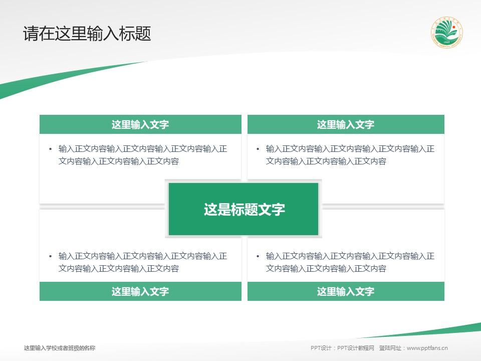 大庆师范学院PPT模板下载_幻灯片预览图17