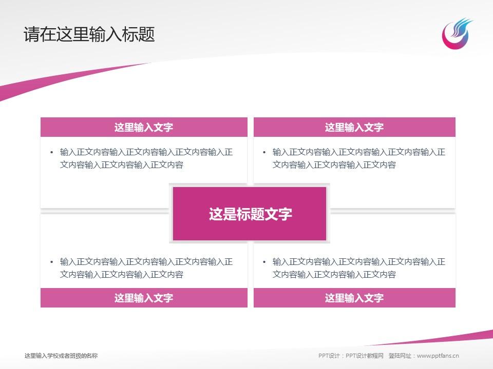 哈尔滨广厦学院PPT模板下载_幻灯片预览图17