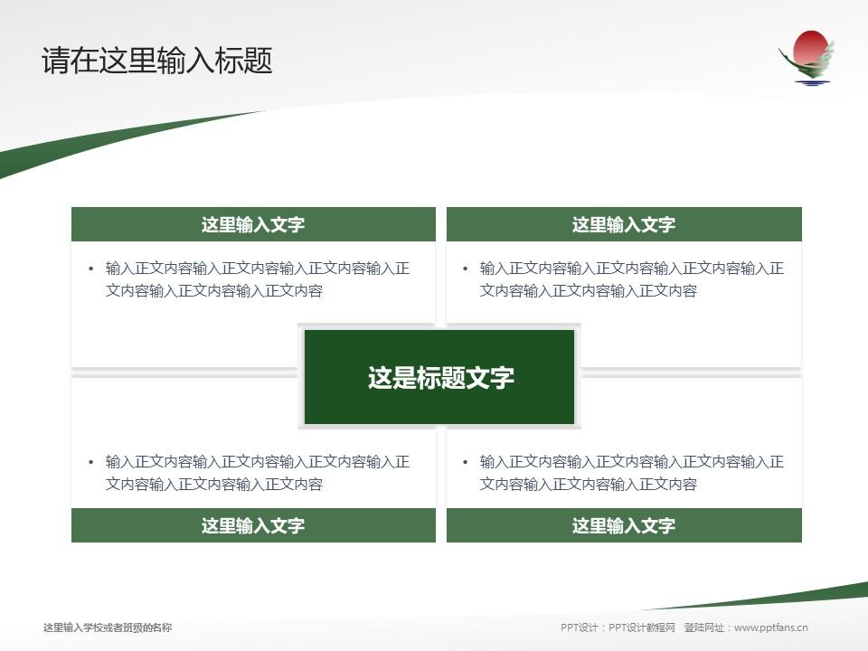 鹤岗师范高等专科学校PPT模板下载_幻灯片预览图17